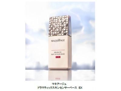 皮脂や乾燥に対応して、マキアージュ史上最高の化粧もちを実現 スキンケアまでできる くずれ防止化粧下地 ~2019年2月21日(木)発売~