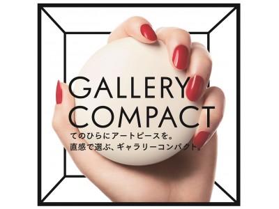 いつでも、どこでも、自由に手のひらの上で楽しめるアート発コスメ 「ギャラリーコンパクト」誕生 ~2019年2月1日(金)から数量限定発売~