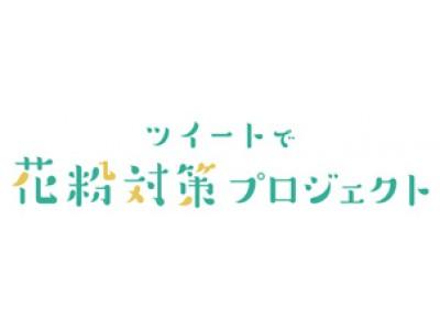 「ツイートで花粉対策プロジェクト」を開始 「d プログラム」が東京都の「花粉の少ない森づくり」をサポート ~2019年2月1日(金)から2月28日(木)まで~