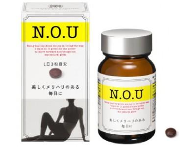 女性のアクティブなヘルシーライフをサポートするサプリメントブランド「N.O.U サプリ セルサイザー」発売