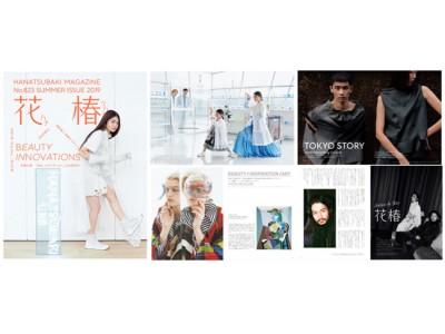 資生堂、企業文化誌『花椿』夏号が4月15日に刊行!