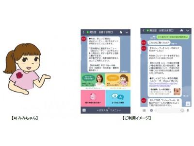 資生堂、「LINEで美容相談」サービスに「AIみみちゃん」を導入、Webビューティーコンサルタントとチャットボットの連携を実現