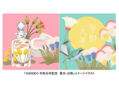 資生堂、令和の香りを表現した香水・白粉(おしろい)限定発売 ~万葉集の梅、蘭をイメージした特別なセット 2019年5月1日(水)より予約開始~