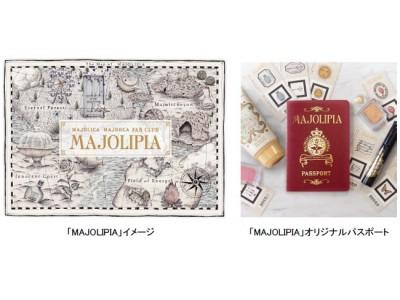 自分だけの「かわいい」に出会える 「マジョリカ マジョルカ」 公式ファンクラブサービス 『MAJOLIPIA(マジョリピア)』 5月21日よりスタート!
