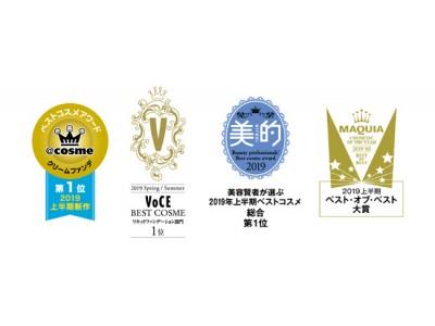 『HAKU 薬用美白美容液ファンデ(医薬部外品)』(資生堂)が、2019年上半期ベストコスメ賞を受賞!