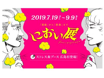 総動員数18万人!「におい展」が広島へ初上陸 話題の「ストレス臭」が広島パルコにて展示決定!