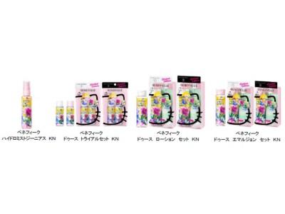 「ベネフィーク」×「ハローキティ」×「M / mika ninagawa」のコラボレーション限定パッケージデザインアイテム発売 ~2019年10月21日(月)から数量限定発売~