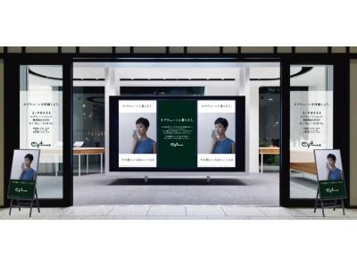 資生堂のIoTスキンケアサービスブランド「Optune(オプチューン)」 8月1日(木)に、期間限定の体験スポットを東京・浜松町にオープン