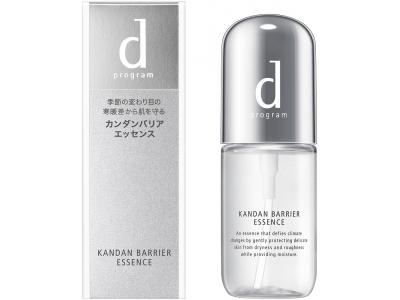 d プログラムから、季節の変わり目の「寒暖差」から肌を守る美容液 「カンダンバリア エッセンス」が誕生 ~2019年10月21日(月)発売~