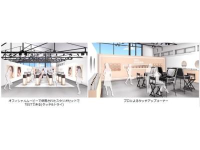 画期的な「SHISEIDO」新ファンデーションをTESTできるポップアップイベント 「TEST. SHISEIDO」2日間限定で表参道にオープン