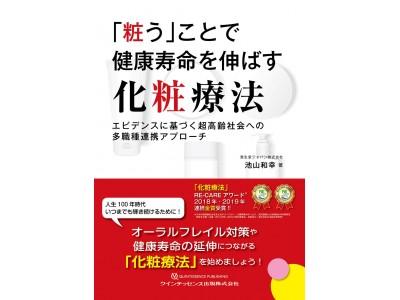 資生堂 医学博士・介護福祉士 池山 和幸 「『粧う』ことで健康寿命を伸ばす化粧療法」を刊行