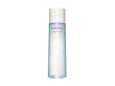 洗顔後、まず肌を浄化する 「ベネフィーク リセットクリア」誕生 ~2020年1月21日(火)発売~