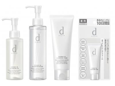 d プログラムから、肌負担が気になる人のための「薬用美容洗浄シリーズ」が誕生 ~2020年1月21日(火)発売~