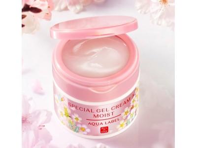 'まるでアロマなうるおいエステ' オールインワンジェルクリーム '桜の香り' 今年も登場 ~2020年1月21日(火)数量限定発売~