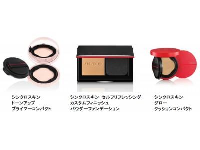 肌とシンクロしてトーンアップ。SHISEIDO初のコンパクトタイプのプライマー 2020年2月1日(土)発売 ~瞬時に肌悩みを補正し、明るい素肌に仕上げるプライマーを中心とした新ベースメイク~