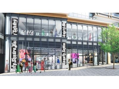 資生堂、原宿駅前商業施設に美の体験・発信拠点をオープン