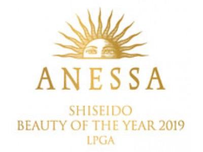 第4回「LPGA SHISEIDO ANESSA Beauty of the Year」は渋野日向子選手に決定 強く、美しく、太陽の下で輝いている女子プロゴルファーを表彰するアワード