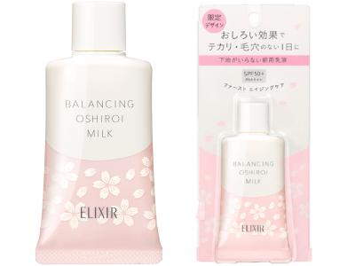 テカリ・毛穴、気にならない。ずっと「つや玉」。エリクシール ルフレ「桜デザイン限定おしろいミルク」発売 ~2020年2月21日(金)発売~