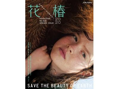 資生堂、企業文化誌『花椿』春号が1月15日に刊行! テーマは「SAVE THE BEAUTY OF EARTH」