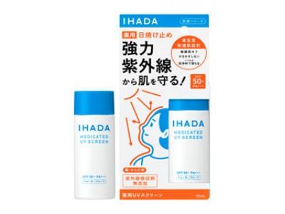 SPF50 のノンケミカル日焼け止め「イハダ 薬用UVスクリーン」発売 ~強力紫外線から肌を守る!~