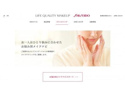 資生堂 資生堂 がん治療の副作用や肌の深い悩みのある方へ ウェブサイトで「お悩み別メイクナビ」を開始