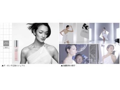 タイムレスな美を追求するプレステージ スキンケアブランド「ザ・ギンザ(THE GINZA)」 スーパーモデル 冨永愛さんがミューズに就任 特注ドレスを着用したCMを公開