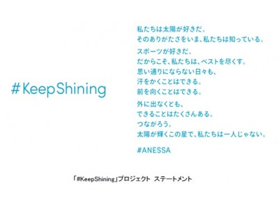 資生堂アネッサが「#KeepShining」プロジェクトを始動