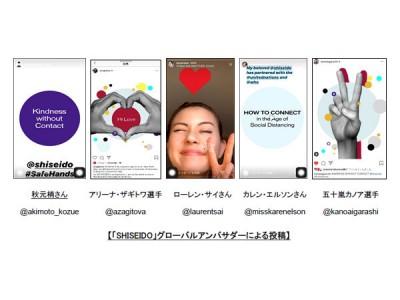 ブランドSHISEIDO、国際連合のコンテンツ作成協力に参画  ブランドのグローバルアンバサダーである秋元梢さん、アリーナ・ザギトワ選手らも賛同