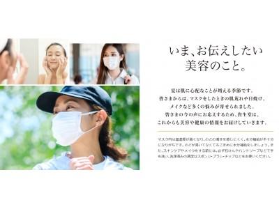 「対処法を知りたい人は約9割」夏マスクを快適に マスク着用による、マスク内の「暑さ」「蒸れ」の悩みには、汗対策および首とデコルテから冷やそう!
