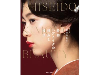 資生堂シニアヘアメイクアップアーティスト 鎌田 由美子 独自の世界観で魅せる和装ヘアメイク本『着物ヘアメイクの視点と技法』を刊行