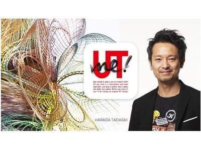 資生堂トップヘアメイクアップアーティスト×ユニクロ「UTme!」がコラボ!原田忠のアートとしての編み込みヘアデザインを身にまとう!