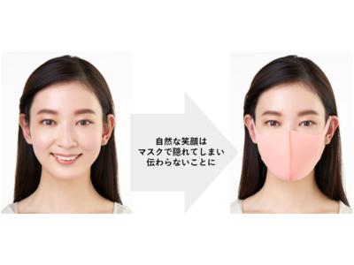 マスク着用時は、目もとを酷使していることを発見  新生活様式のコミュニケーションの鍵「目もと」のケア ~「毎日、マスクといい関係」vol.3~
