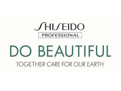 資生堂プロフェッショナルブランド、使用済み空容器のリサイクルプログラムを開始 ~サロンから始まるサステナブル活動でより美しい地球環境の実現を目指す~
