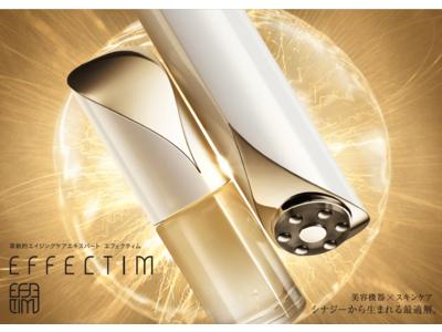 新ブランド「EFFECTIM(エフェクティム)」誕生 ~日本発の革新的エイジングケア※1 エキスパート~