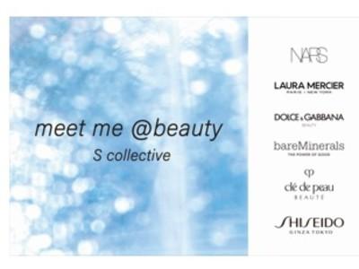 伊勢丹新宿店「イセタン メイクアップ パーティ」にて、資生堂グループ6ブランド合同企画「meet me @beauty S collective」を展開