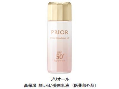 しっとり明るい'ノーファンデ美肌'になれる「プリオール 高保湿 おしろい美白乳液」に進化 ~2021年4月21日(水) 発売~