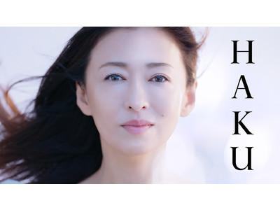 HAKUの新ミューズ松雪泰子さんが出演!新美白美容液の魅力を表現 HAKU新TVCM「美容医療か。美白美容液か。」 3月19日(金)放送開始