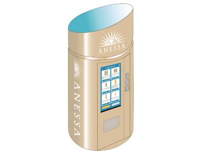 羽田空港第3ターミナルに、「アネッサ」初の自動販売機を7月29日(木)に導入! ~ 20年連続売上シェアNo1※の「アネッサ」を、非接触でクイックに購入 ~