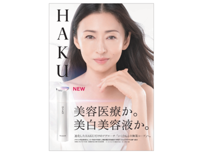 『HAKU メラノフォーカスZ(医薬部外品)』(資生堂)が、2021年上半期ベストコスメ賞を多数受賞! さらに、スマホでシミリスク発見!『HAKU シミリスク チェッカー』登場。