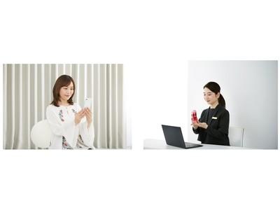 銀座7丁目発 SHISEIDO THE STOREオンラインカウンセリング