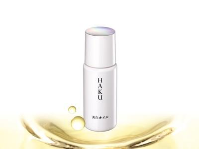 「HAKU 薬用 美白オイル」誕生 乾燥時こそ美白ができるオイル ~2021年10月21日(木)中国・四国地方・数量限定発売~