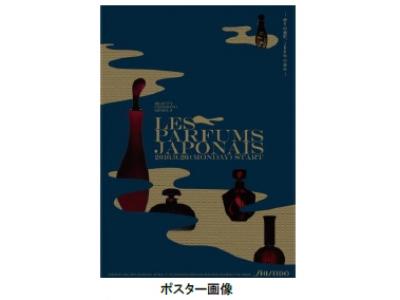 銀座から文化を発信するプロジェクト「BEAUTY CROSSING GINZA」第4弾 「商品の芸術化」をめざした資生堂の香水瓶展「Les Parfums Japonais」を開催