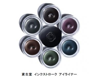 「SHISEIDO」から「書」に着想を得て描きやすさを追求したアイライナー 2017年7月1日(土)発売 ~墨のようになめらかで濃密な発色、硯のように筆を整える新型容器~
