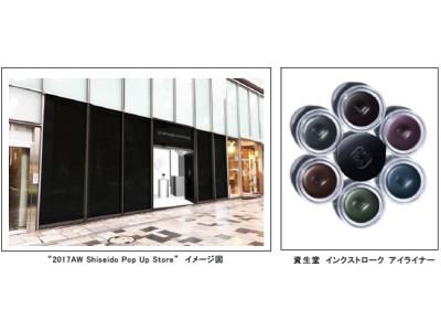 """「書」にインスパイアされた新アイメイクコレクションをいち早く試せて買える! """"2017AW Shiseido Pop Up Store"""" 2017年6月28日(水)~7月6日(木)まで開催"""