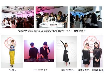 """2017AW Shiseido Pop Up Store"" レセプションパーティーを開催"