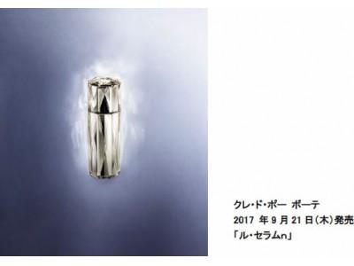 クレ・ド・ポー ボーテ 新コア美容液「ル・セラムn」発売 ~生涯誇れる肌への目覚め~