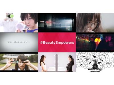 社外と協働し制作した「#BeautyEmpowers」WEBムービー公開