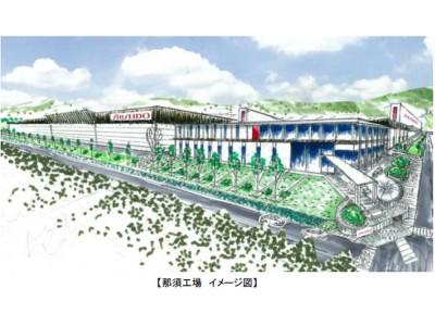 資生堂、新工場を栃木県大田原市に建設 ~国内3工場の生産能力増強と合わせて国内外での需要増に対応~