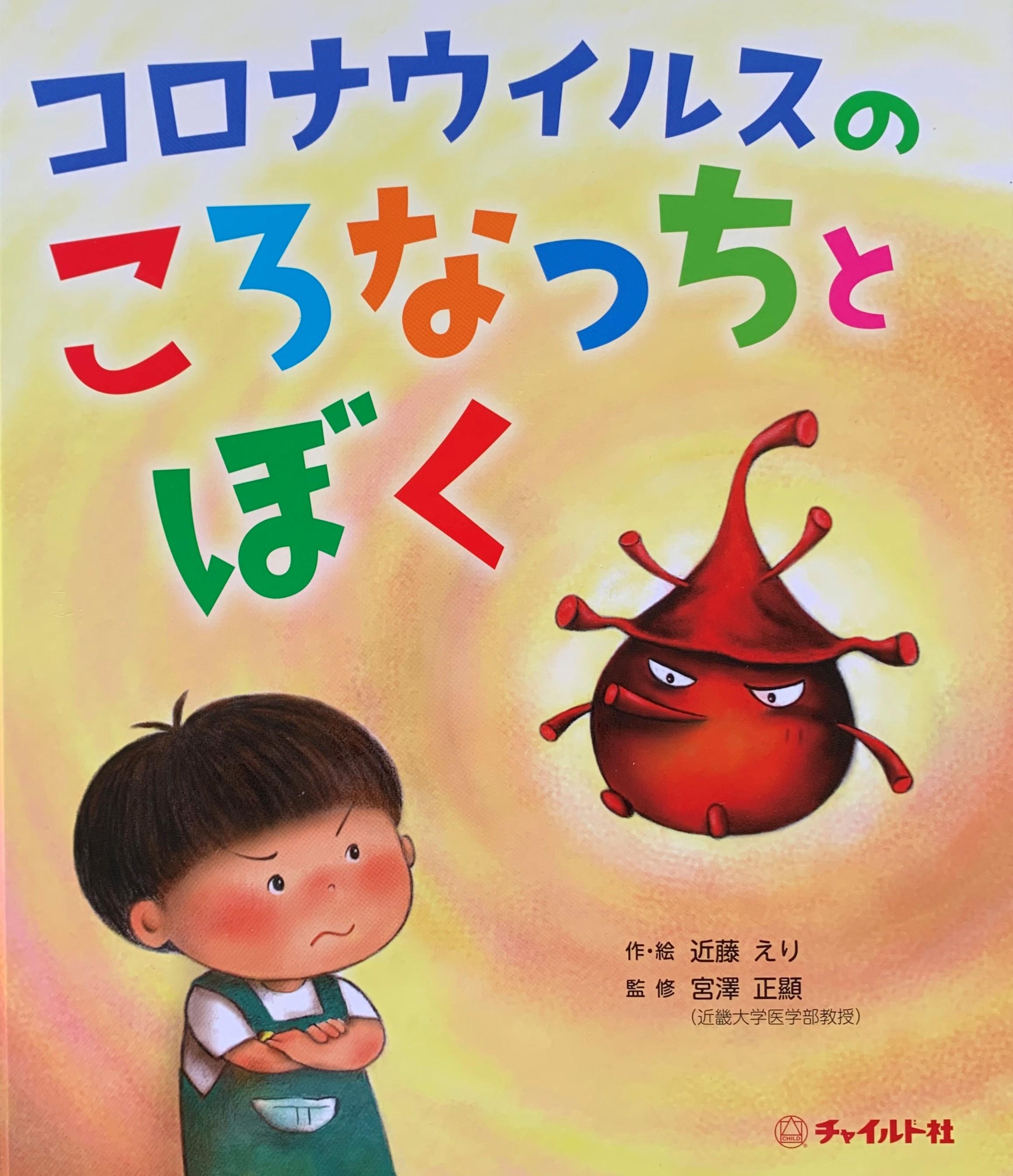 【読み聞かせ動画】コロナ対策絵本『コロナウイルスのころなっちとぼく』