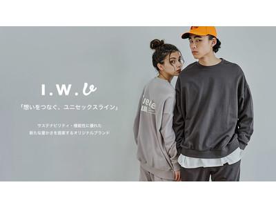 """「大切な人との繋がりをより強く。」機能性・ファッション性・サステナビリティに優れた""""新たな豊かさ""""を提案するユニセックスライン「I.W.U(アイダブリュー)」春夏コレクションの販売がスタート"""